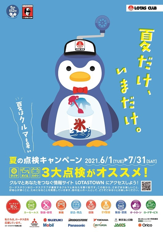 J120005783_2021_夏のキャンペーン_0421