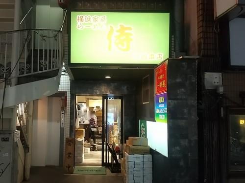 侍@渋谷・20210904・店舗