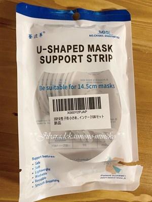 newマスクの骨1