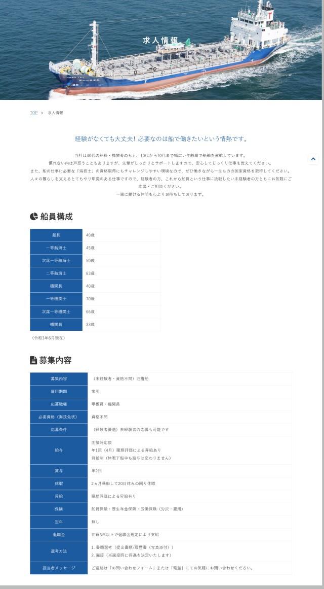Screenshot 2021-08-17 at 10-26-06 求人情報 – 山岡汽船株式会社