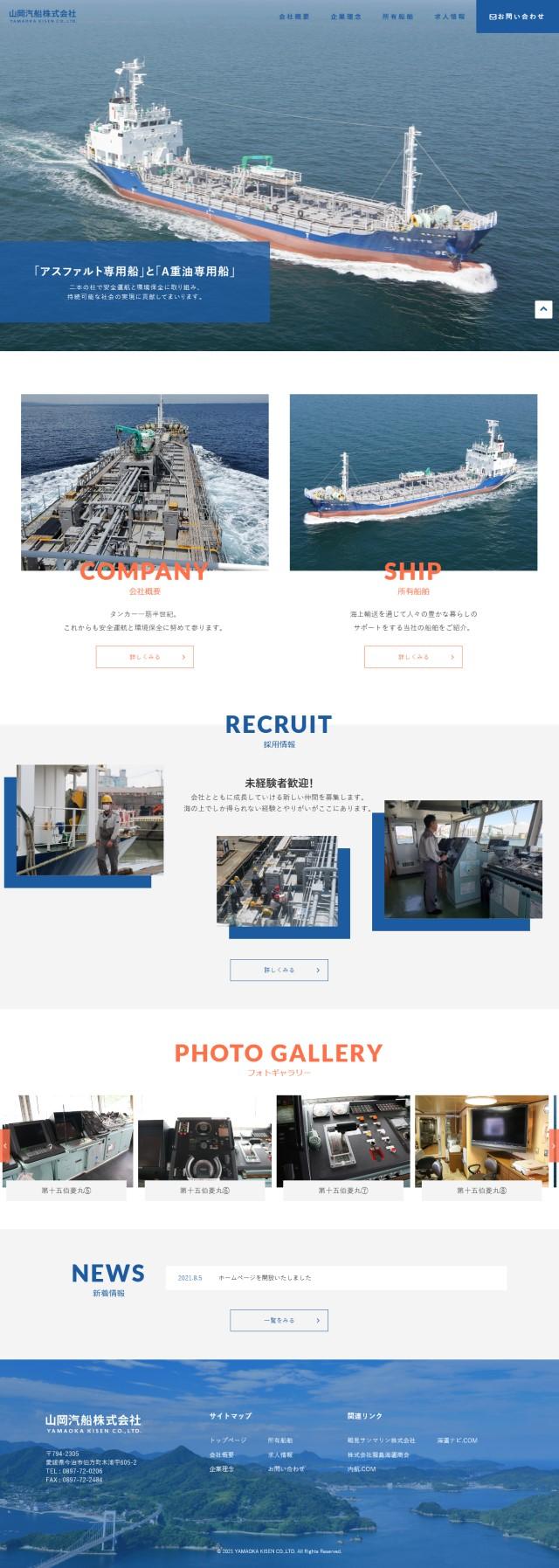 Screenshot 2021-08-17 at 10-50-22 山岡汽船株式会社 – 「アスファルト専用船」と「A重油専用船」二本の柱で安全運航と環境保全に取り組み、持続可能な社会の実現に貢献してまいります。