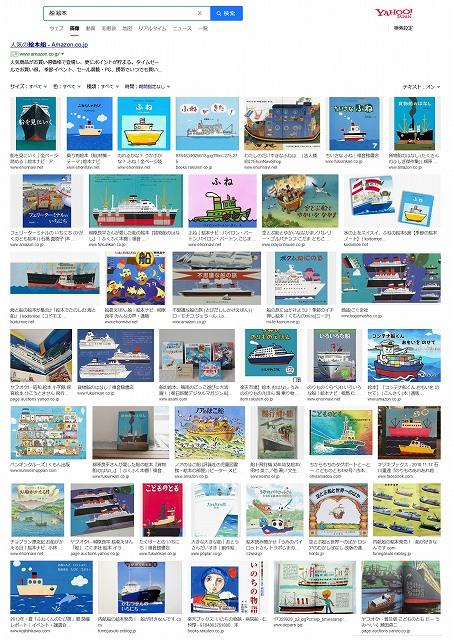 Screenshot 2021-10-26 at 11-12-15 「船 絵本」の検索結果 - Yahoo 検索(画像)