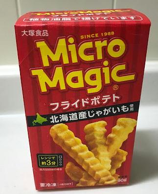 マイクロマジック