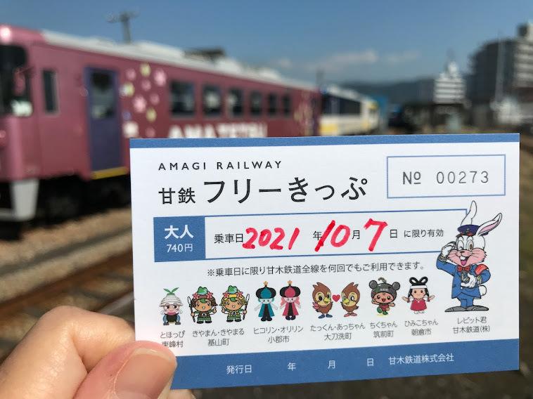 甘木鉄道フリーきっぷ