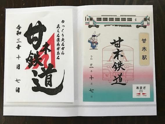 鉄印帳 甘木駅