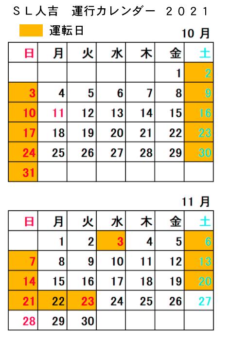 SL人吉運行カレンダー