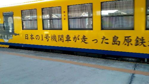 shimatetsu006.jpg