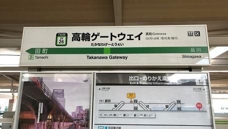 takanawa.jpg