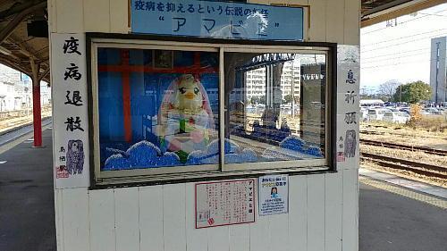 鳥栖駅アマビエ神社