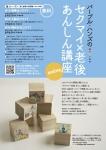 セミナーポスター-0517のコピー