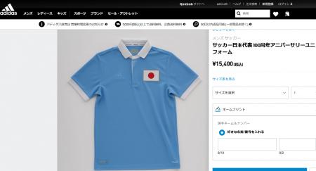 Adidas Japan 100th Anniversary Kit online store