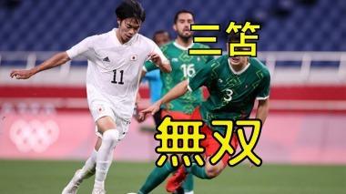 Kaoru Mitoma Goal vs Mexico 1-3 goal
