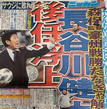 Moriyasu must win against Australia or face dismissal Kenta Hasegawa is one potential candidate