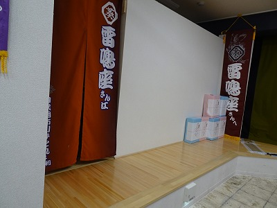 raimei33.jpg