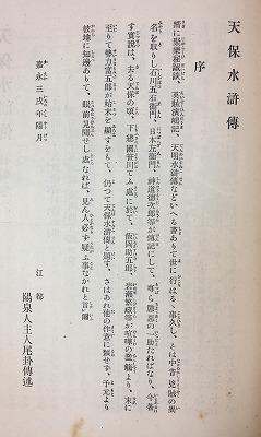 tempo_shohen_jo.jpg