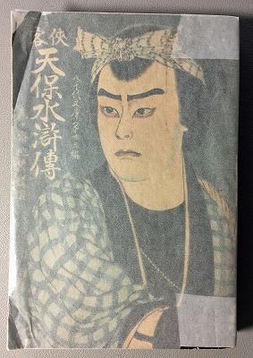 tempou_kyoukakuT14_hyoushi.jpg