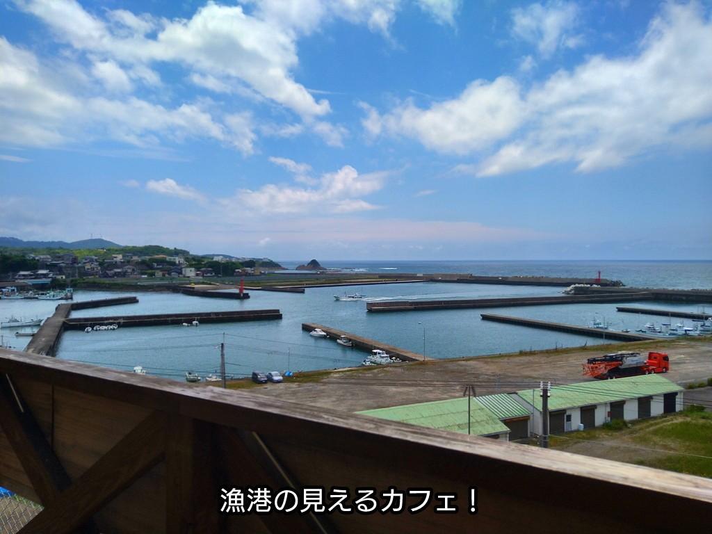 漁港の見えるカフェ