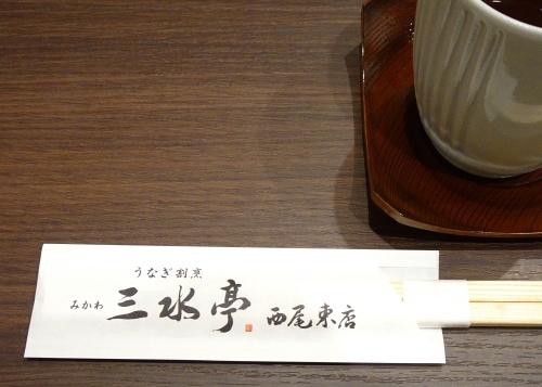 うなぎ割烹 みかわ山水亭 西尾東店