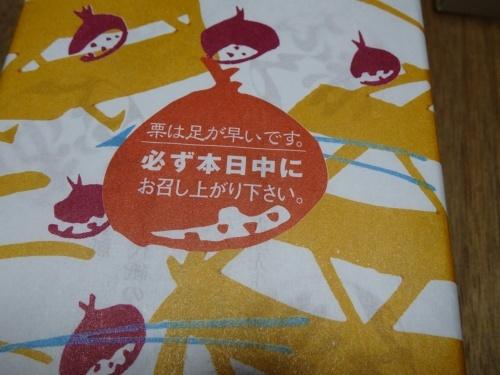 お伊勢さん 朔日餅