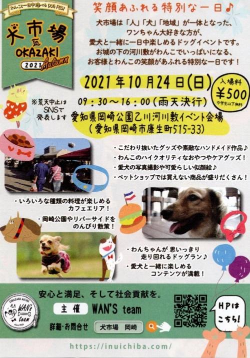 犬市場 in OKAZAKI 2021Autumn