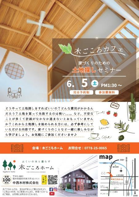 木ごころカフェ20201006土地探しのコピー_page-0001 (1)
