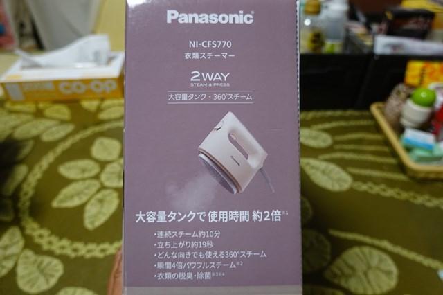 s-20210829 スチームアイロン Panasonic NI-CFS770-C (3)