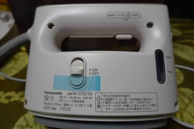 s-20210829 スチームアイロン Panasonic NI-CFS770-C (6)