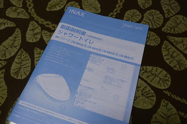 s-20210901 シャワートイレ LIXILCW-RWA3HQ(オフホワイト) (7)