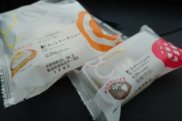 s-20210930 ホットケーキシュー&生ガトーショコラ (1)