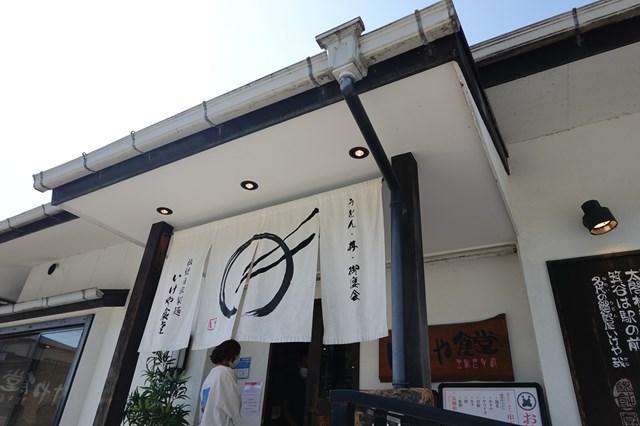 s-20211002 いけや食堂 (1)
