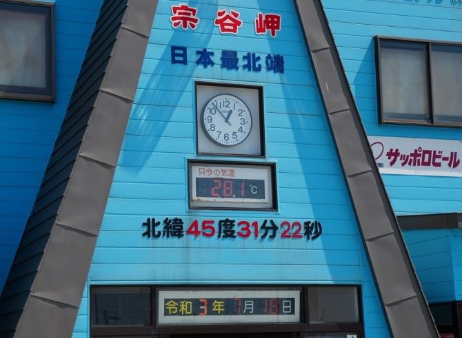 宗谷岬温度