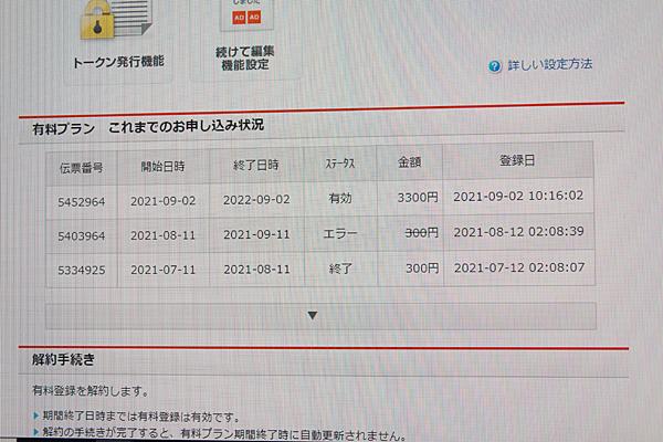 fc2ブログ有料契約