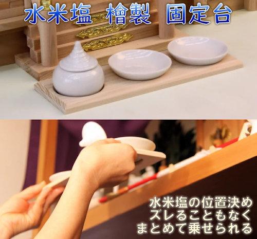 【神具】 水米塩 固定台