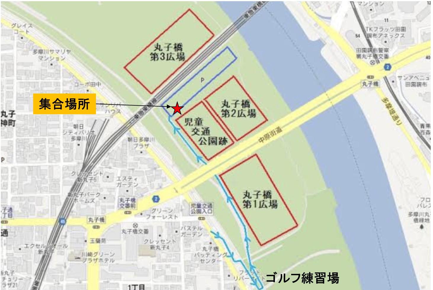 丸子橋集合場所地図