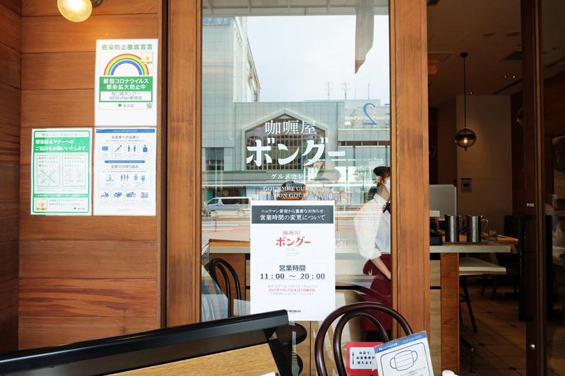 咖喱屋 ボングー NEWoMan新宿