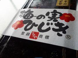【写真】大宰府・十二堂えとやの梅の実ひじき