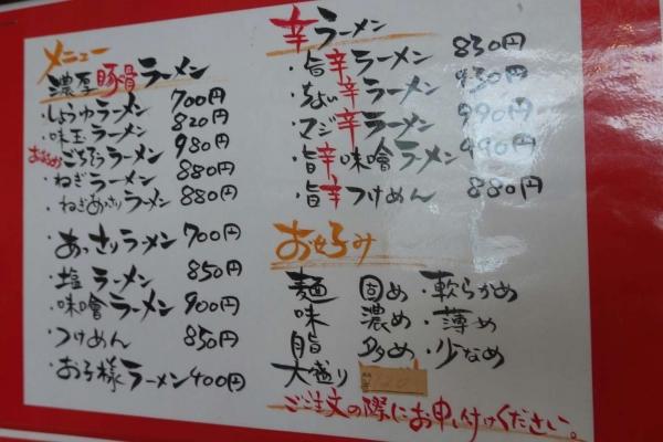 横濱家系 濃厚とんこつ醤油 中村家