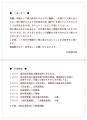 202111東武A6 DM内面(左・挨拶)