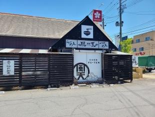 風天亀田店 店