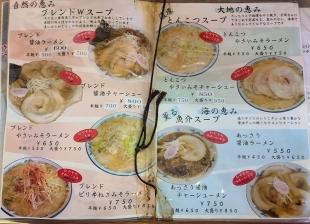 麺や恵 メニュー
