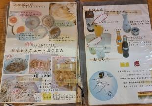 麺や恵 メニュー (2)