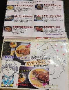 食堂ニューミサ メニュー (4)