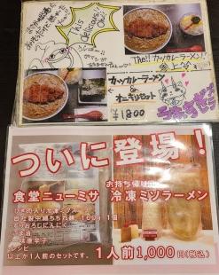 食堂ニューミサ メニュー (5)