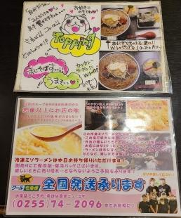 食堂ニューミサ メニュー (6)