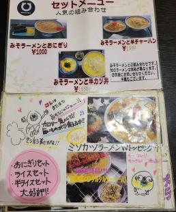 食堂ニューミサ メニュー (3)