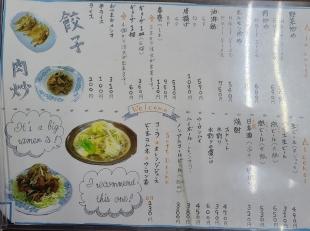 東横駅南 メニュー (2)