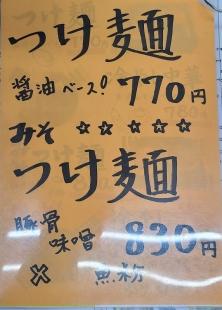 東横駅南 メニュー (3)