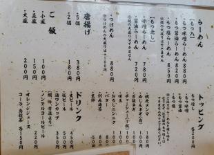 高野 メニュー (7)