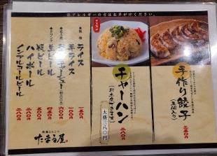 たまる屋女池店 メニュー (3)