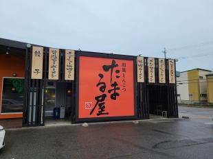 たまる屋女池店 店